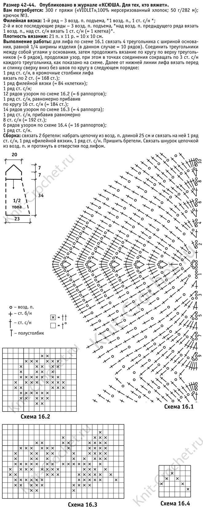 выкройка для вязания 42 размера
