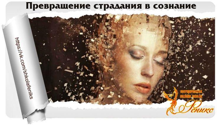 Непрерывное сознательное внимание разрывает связь между болевым телом и мыслительным процессом, превращая страдание в сознание. Боль словно становится топливом, питающим сознание и свет сознания разгорается ярче. В этом и заключается эзотерический смысл древнего искусства алхимии: превращение металла в золото, страдания в сознание. Внутренний раскол зарастает, вы вновь обретаете целостность. Ваша обязанность теперь — не преумножать боль. Сосредоточьте внимание на внутренних ощущениях…