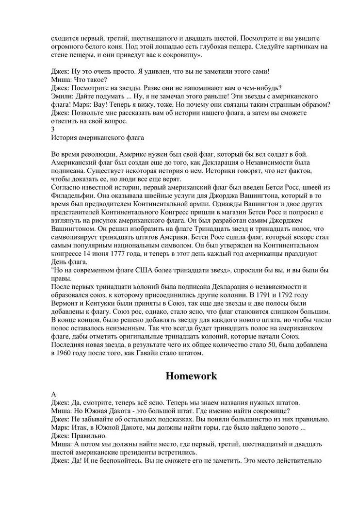 Ujnjdst ljvfiybt pflfybz 7 класс биология к практичной тетради мусиенка