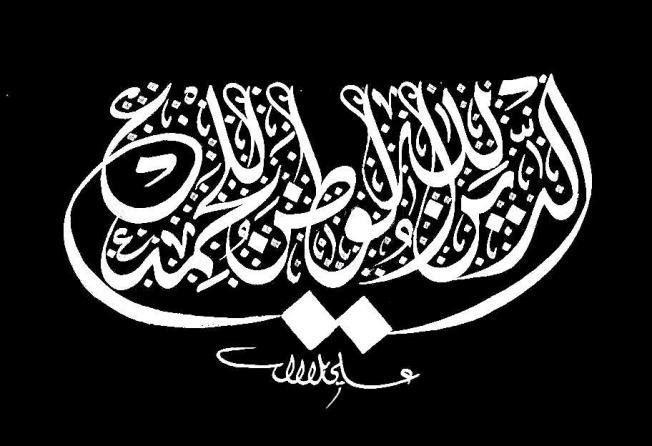 Gambar Kaligrafi Tulisan Rika Macam Macm Khath Basuki S Kaligrafi Lampung Kaligrafi Arab Tulisan Terindah Cara Membuat Ga Di 2020 Kaligrafi Tulisan Kata Kata Mutiara