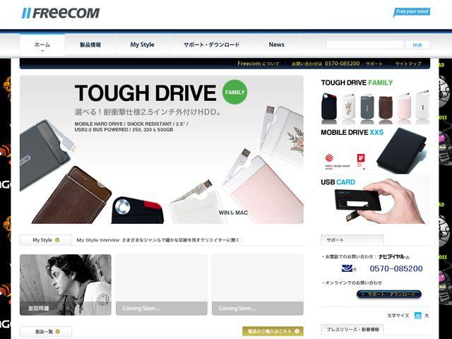 FreecomのWebデザイン http://www.freecom.co.jp/