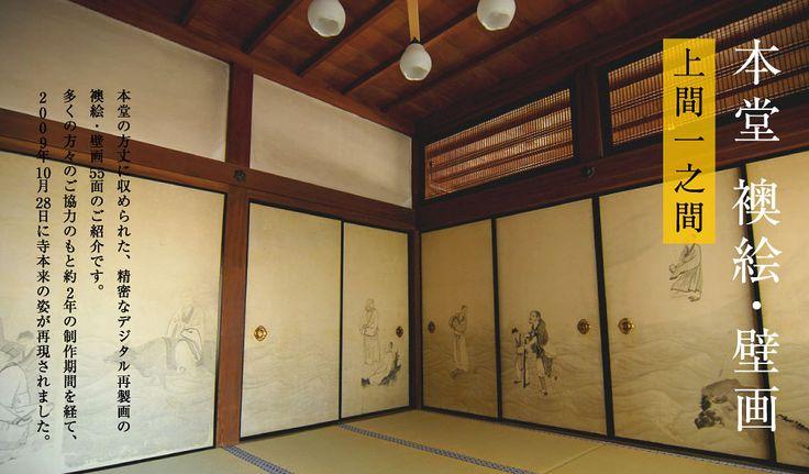 串本応挙芦雪館 上間一之間:円山応挙、襖絵・壁画「波上群仙図」「山水図」、襖絵「群鶴図」
