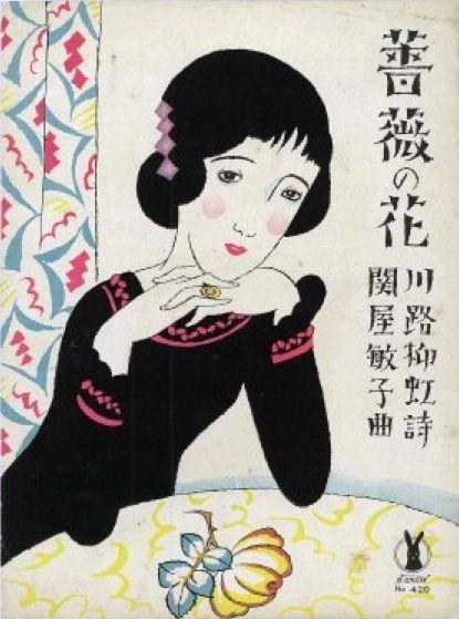 Takehisa Yumeji 竹久夢二 (1884-1934) Bara no hana 薔薇の花 (Roses) for Senow score セノオ楽譜…