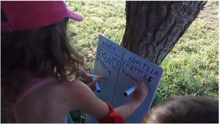 Survivor στο γκαζόν για παιδιά 6 με 10 ετών! VIDEO