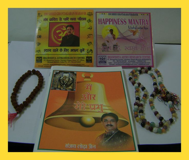 Barc Spiritrual power kit –   Introducing set of  05- ***Mantra healing cd – world 1st healing cd for good health ***Happiness mantra video dvd- excellent astro tips for your positive & success life  ***Main aur mere Prabhu- A book based on spiritual journey with dowsing astrology, mantra healing & reiki. ***Navgraha agate mala- 108 beads mala maintain your positivity. ***Rudraksha Bracelet-  lord shree mahadev Prasad prevents from negativity. Now, you are ready to get  spiritual power  with…