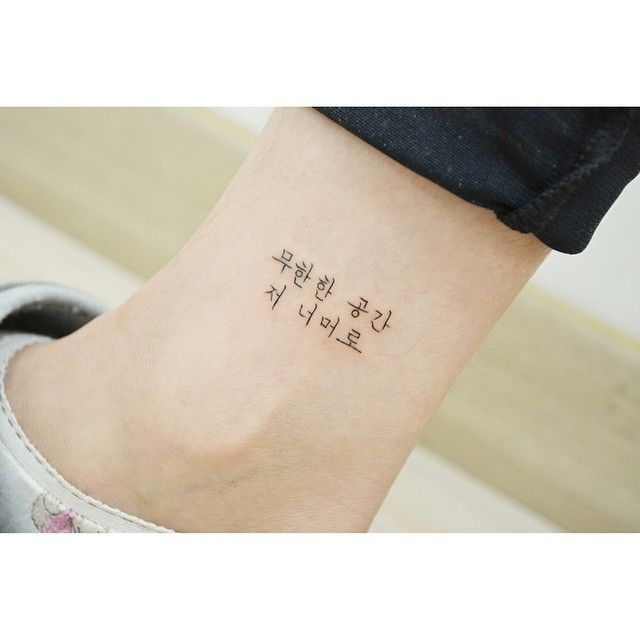 15 Best Korean Tattoo Inspiration Images On Pinterest