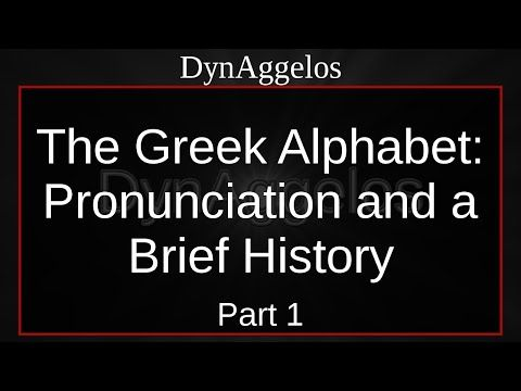 The Greek Alphabet: Pronunciation and a Brief History, Part 1 - YouTube