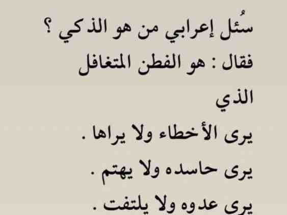 اقتباسات حكم أقوال فيسبوك من هو الذكي Wisdom Quotes Life Words Quotes Somali Quotes