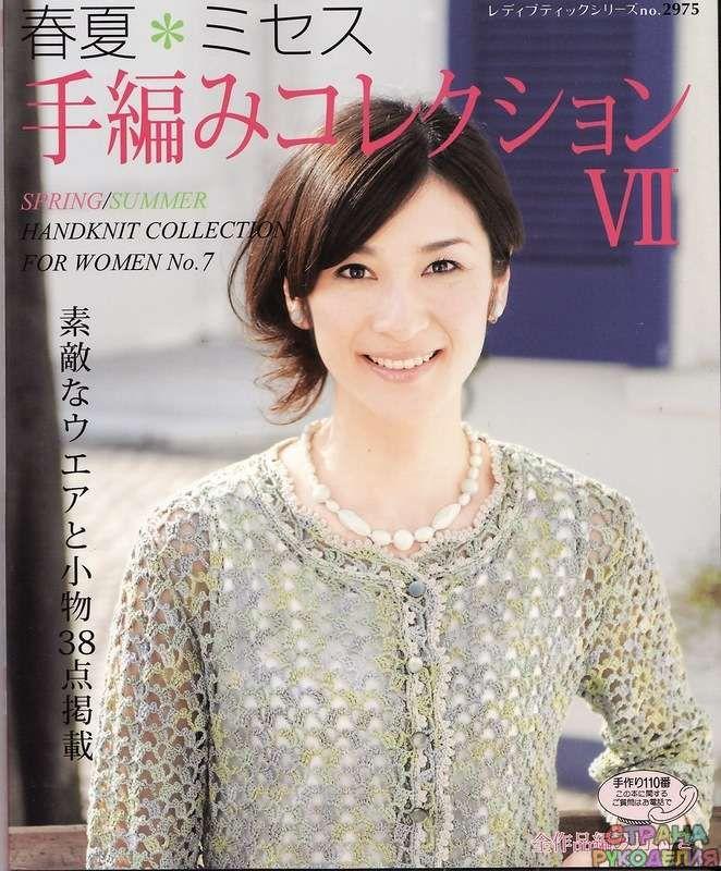 Lady Boutique Series №2975 2010 - Китайские, японские - Журналы по рукоделию…