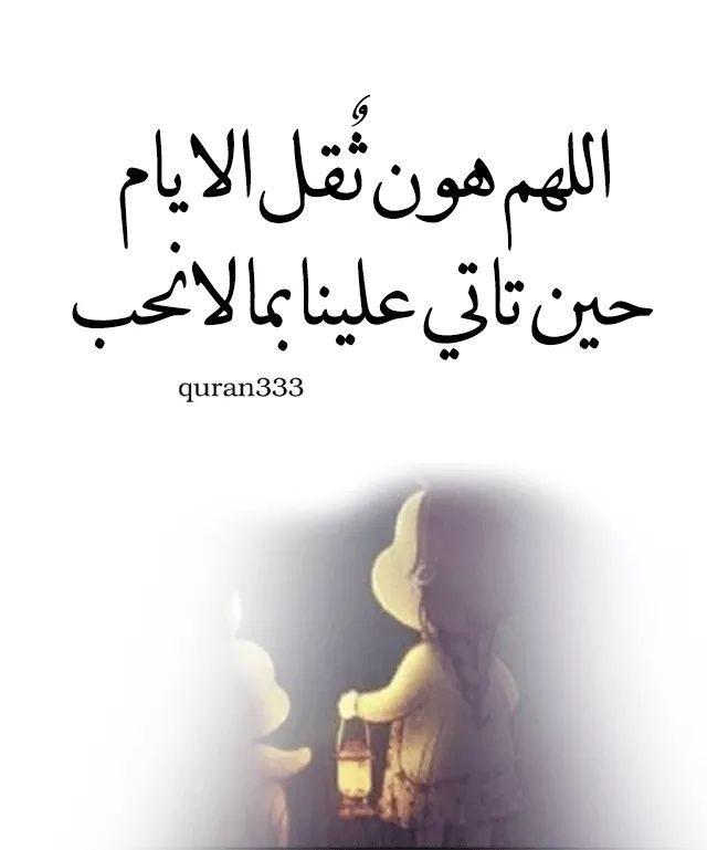 Pin By Meme On لرفع المعنوية Arabic Words Arabic Quotes Quotes