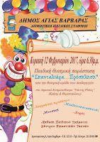 ΔΗΜΟΣ ΑΓΙΑΣ ΒΑΡΒΑΡΑΣ : Παιδική Θεατρική Παράσταση
