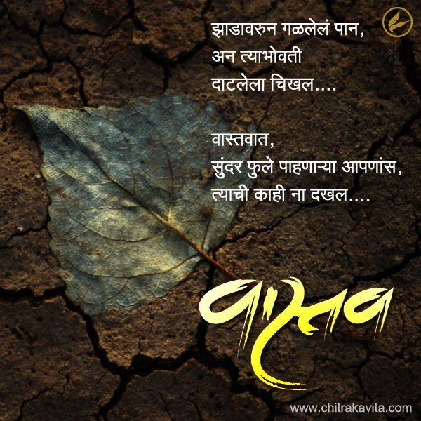Vastav  - Marathi Kavita