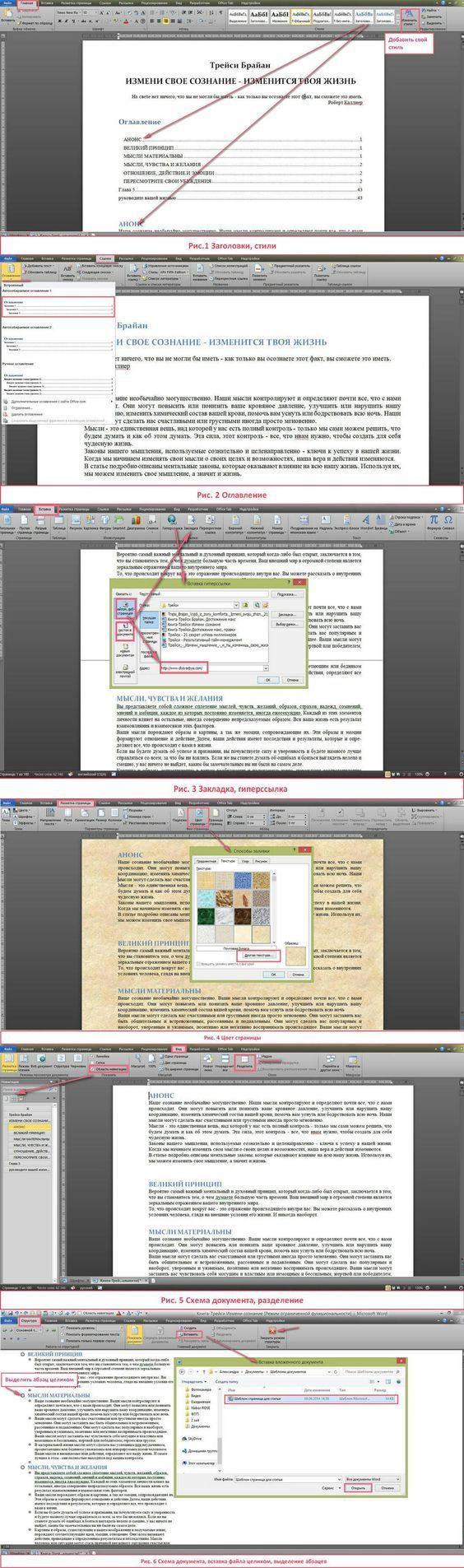 Передвижение в Word по главам: оглавление, горячие клавиши, закладки и ссылки.