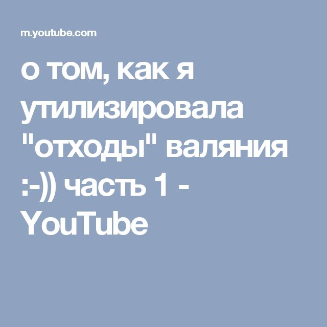 """о том, как я утилизировала """"отходы"""" валяния :-)) часть 1 - YouTube"""