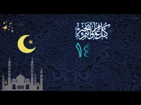 New Islamic Year 1438 - YouTube