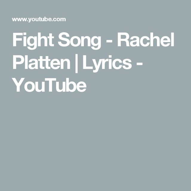 Fight Song - Rachel Platten | Lyrics - YouTube