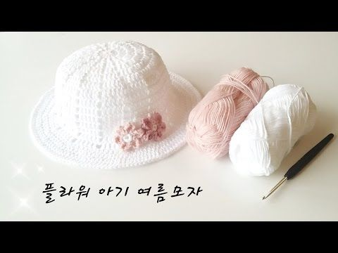 코바늘 아기 여름 모자 (Crochet baby summer hat) - YouTube