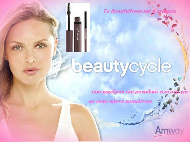 Η beautycycle™ και το BeautyPress.gr σου κάνουν δώρο το νεσεσέρ της beautycycle™ με την Dynamic Volume Mascara και το απίστευτο Long-Wear Eyeliner για να δημιουργήσεις το απόλυτο λουκ της νέας σεζόν!