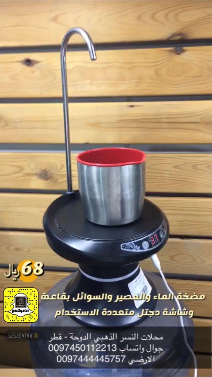 مضخة الماء بقاعدة شحن Coffee Maker Coffee Kitchen Appliances