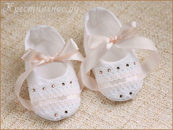 Нежные туфельки дополнят наряд вашего малыша толикой очарования. В нашей мастерской, эта модель выполняется так же в чисто белой гамме.