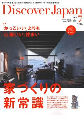 Discover Japan - July 2015 || | Zaborin Ryokan 旅館 坐忘林