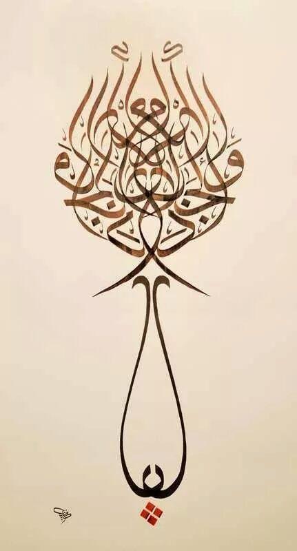يا ذا الجلال والاكرام #الخط_العربي