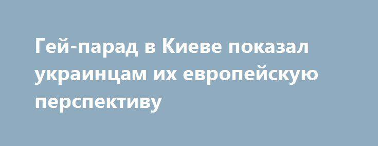 Гей-парад в Киеве показал украинцам их европейскую перспективу http://rusdozor.ru/2016/06/12/gej-parad-v-kieve-pokazal-ukraincam-ix-evropejskuyu-perspektivu/  Есть такой анекдот. Украинца-патриота спрашивают – что тебе нравиться больше всего? А он отвечает: «Китайские гомосексуалисты». И на вопрос почему, поясняет: «А они желтые и голубые». Сегодня в Киеве были и красно-черные, и желто-голубые, и просто голубые. Причем, голубые были ...