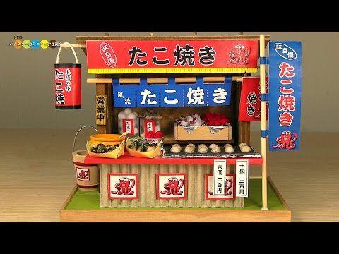 ▶ Billy Miniature Japanese street stall Takoyaki Shop kit ミニチュアキット 昭和屋台たこやき屋さん作り - YouTube