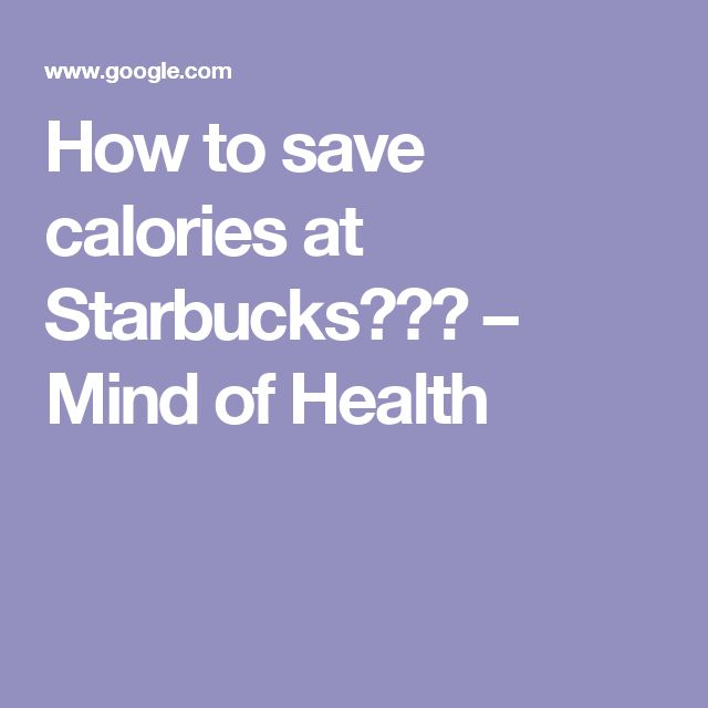 How to save calories at Starbucks??? – Mind of Health