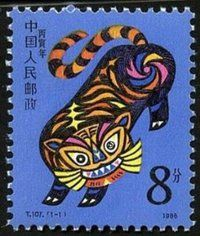 China Stamps - 1986 , T107 , Scott 2019 Bing-Yin Year (1986 Year of the Tiger), MNH, F-VF - (92019)