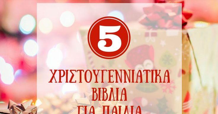 Τα 5 καλύτερα Χριστουγεννιάτικα βιβλία για μικρά και μεγάλα παιδιά -Guest post http://ift.tt/2h41aJ2