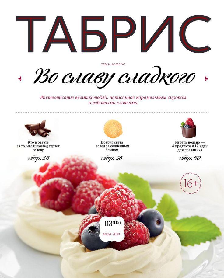 """Табрис 03 (115) март'13  Гастрономическое издание для клиентов торговой сети """"Табрис"""""""