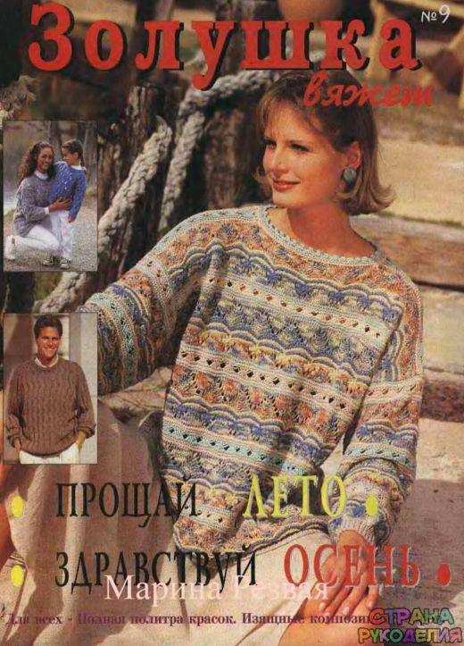 Золушка вяжет 1996-09 - Золушка Вяжет - Журналы по рукоделию - Страна рукоделия