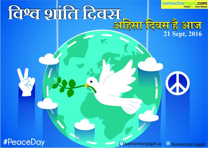 विश्व शांति दिवस   अहिंसा दिवस है आज ....  #VishwaShantiDiwas #peaceday #peaceday2016
