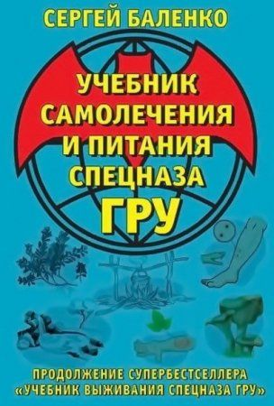 Учебник самолечения и питания Спецназа ГРУ / Сергей Баленко (2016) FB2