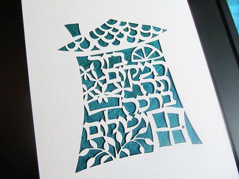 birkhat-habayit-house-blessing-hebrica-jewish-papercut-art_large.jpg (480×360)