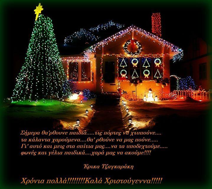 Χριστούγεννα Στίχοι Ρίμες