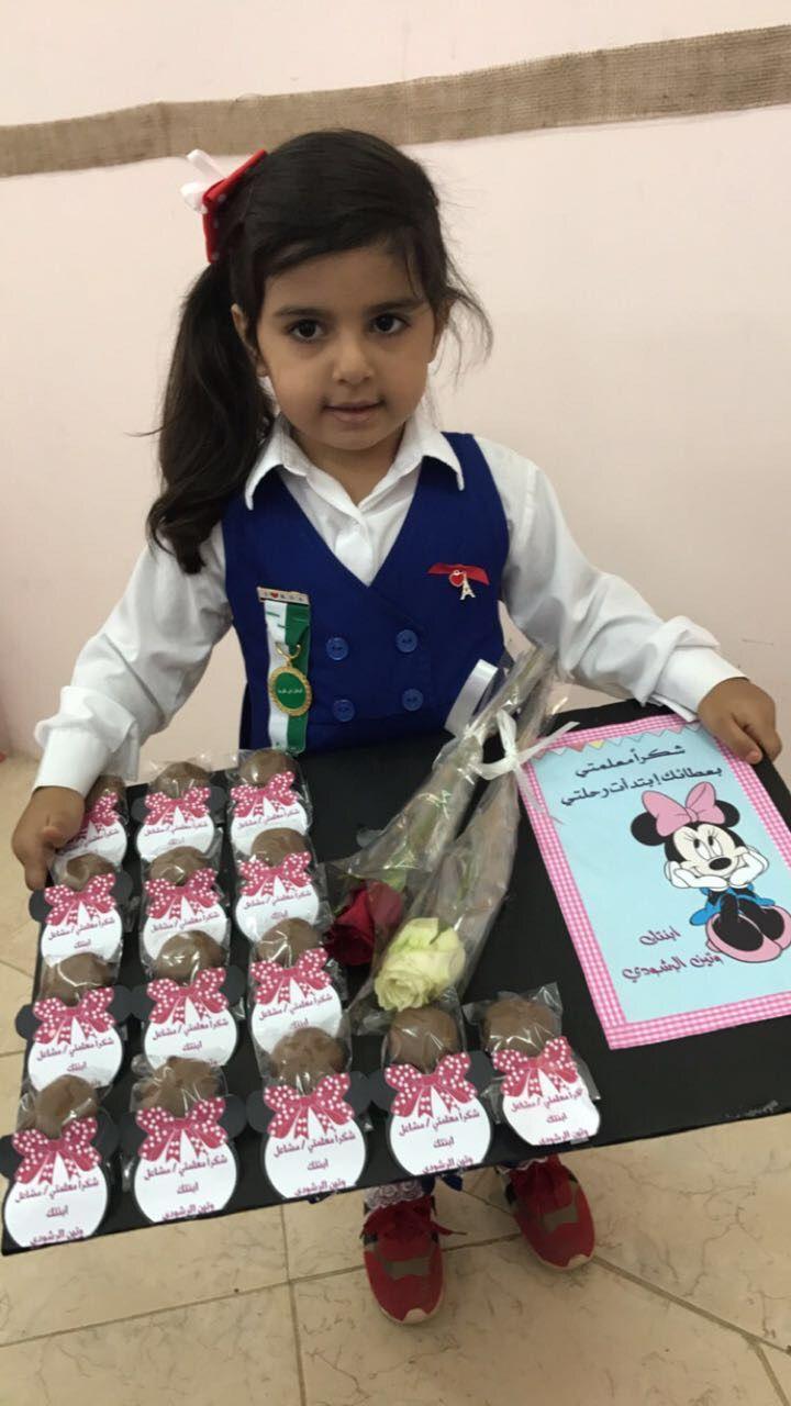 يوم المعلم شكرا معلمتي مشاعل الحربي Arabic Kids Toddler