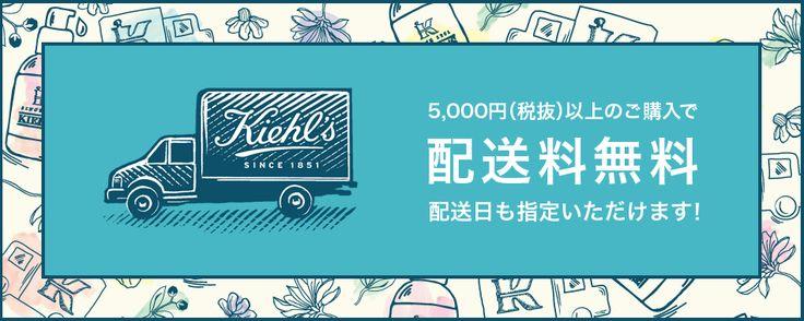 5,000円(税抜)以上のご購入で配送料無料 配送日も指定いただけます!