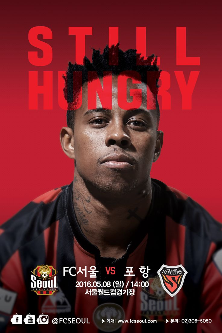 2016 Match Poster vs Pohang Steelers #fcseoul #football #soccer #sports #poster #design