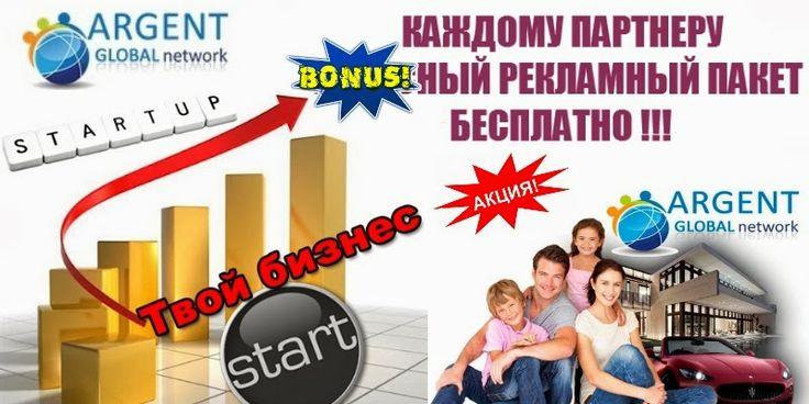 Заработок в Argent Global network: Маркетинг