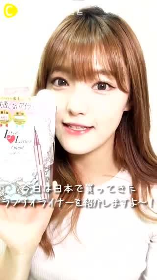 日本で買ってきたmsh(エムエスエイチ)のLoveLinerLiquid(ラブライナーリキッド)を紹介します♡とても細い0.1mmタイプなので、柔らかく鮮明に描けます。