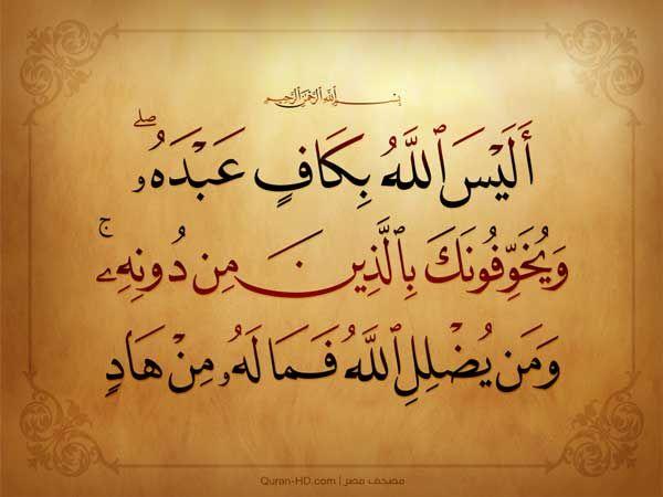 أليس الله بكاف عبده Islamic Phrases Quran Quotes Beautiful Quran Quotes