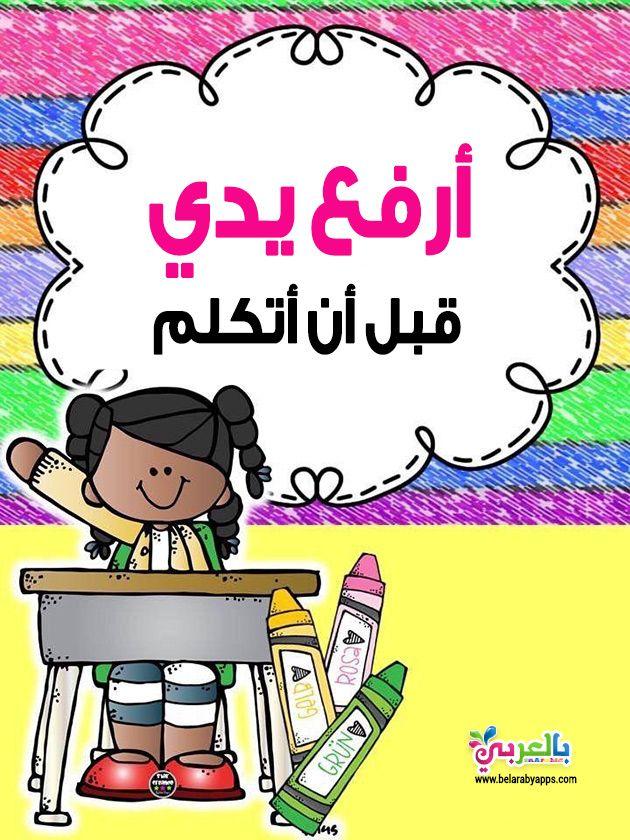 بطاقات تعزيز السلوك الإيجابي للطالبات وسائل تحفيزية بالعربي نتعلم Positive Wallpapers Kids Learning Learning