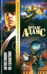 Дуглас Адамс - Автостопом по Галактике