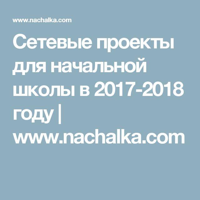 Сетевые проекты для начальной школы в 2017-2018 году | www.nachalka.com