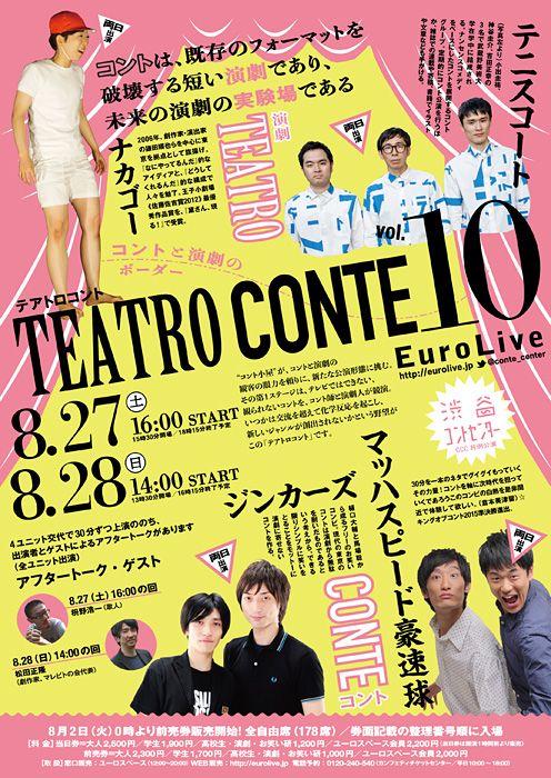 『テアトロコント Vol.10』フライヤービジュアル