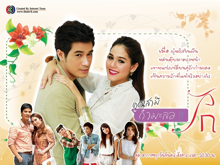 Cc thai love lesson - 5 3