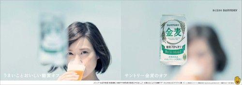 金麦のオフ ビール 戸田恵梨香