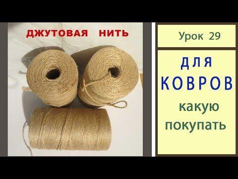 Пряжа для ковров. Из чего вязать? Урок 18 - YouTube